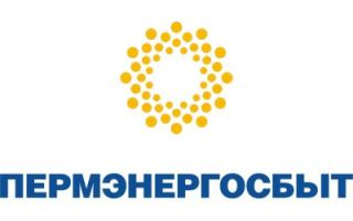 В офисах ПАО «Пермэнергосбыт» стартует акция «Удачная покупка»